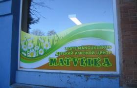 Опыт Эстонии - возможности для развития