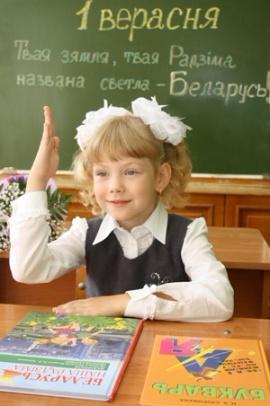 Справы школьныя Прывітанне, школа!