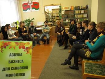«Азбука бизнеса для сельской молодежи»