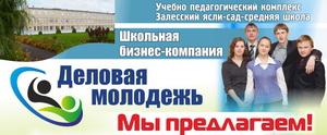 Школьная бізнэс-кампанія «Дзелавая моладзь»