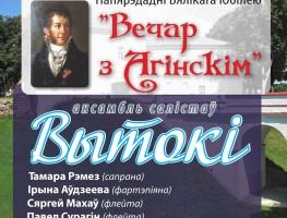 suscynski-afisa-Aginskaha-263x200
