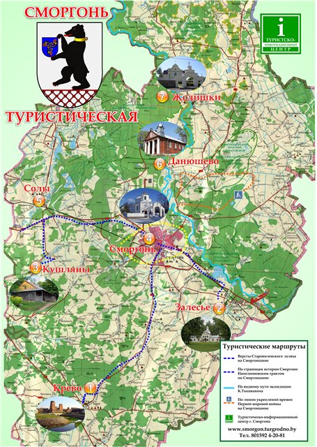 карта Сморгонь туристическая