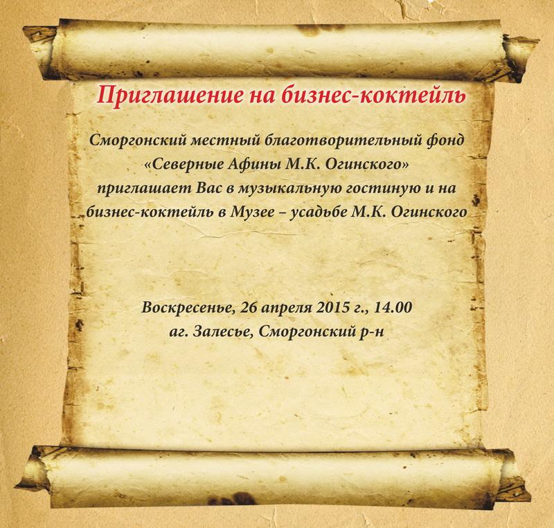 приглашения2