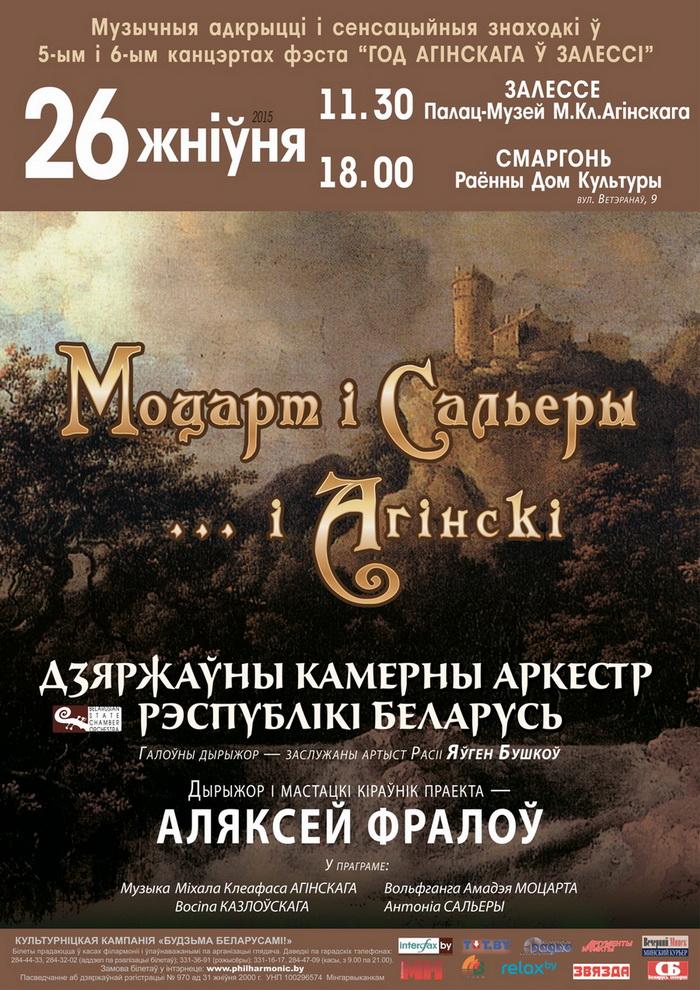 281084.Aginski.2015-08-26_Frolov_v2