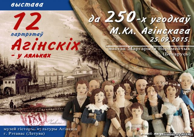 Афіша выставы «12 партрэтаў Агінскіх у ляльках»