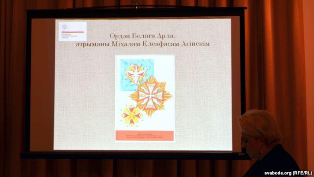 Адна з вышэйшых узнагародаў Агінскага — Ордэн Белага Арла