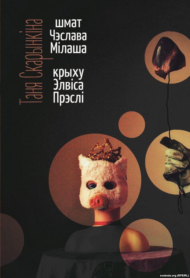 скарынкіна_новая кніга