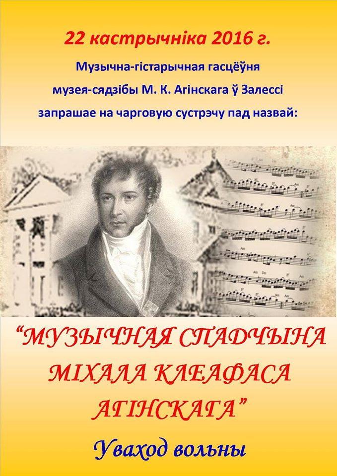 muzyichna_gistaryichnaya-gastsyounya