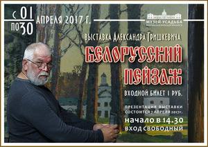Под звуки полонеза: 30 пейзажей Александра Гришкевича – в усадьбе Огинского под Сморгонью