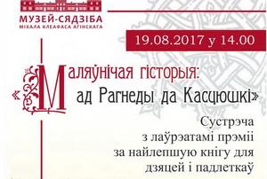 «Маляўнічая гісторыя: ад Рагнеды да Касцюшкі»
