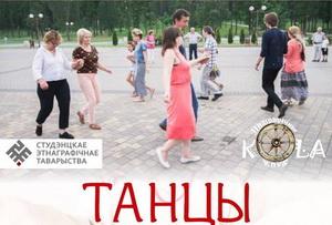 Танцуем народныя танцы ў горадзе мядзведзяў і абаранкаў