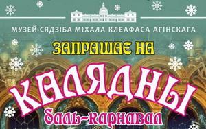 Музей-сядзіба М. К. Агінскага запрашае на калядны баль